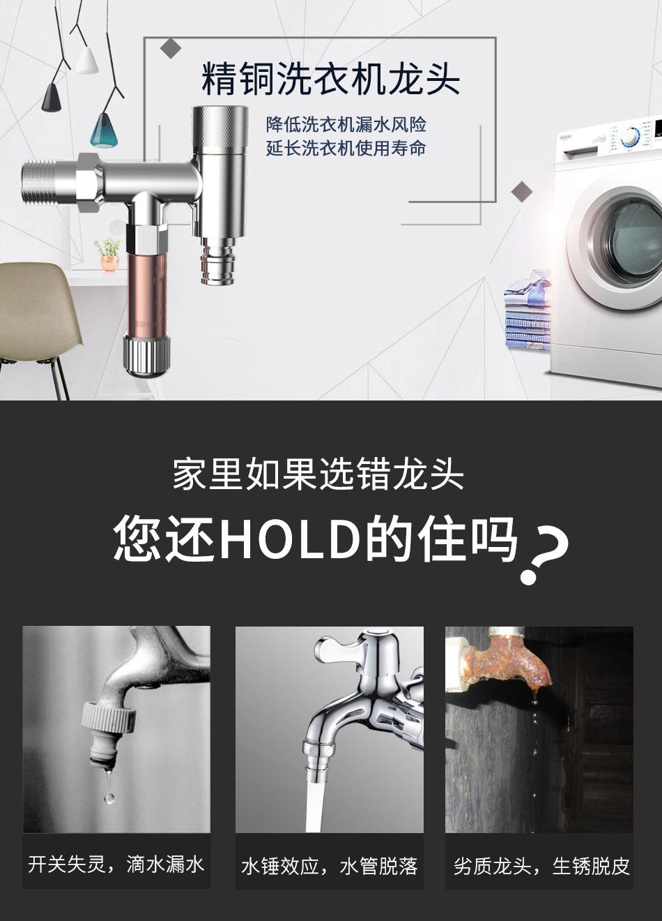 洗衣机龙头详情页_12.jpg