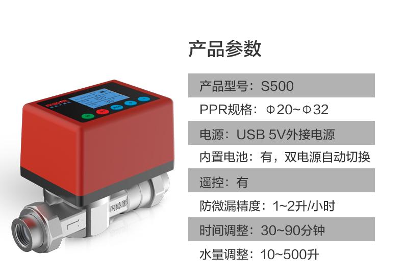 s500-组合_22.jpg
